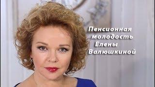 Пенсионная молодость Елены Валюшкиной (03.02.2018)