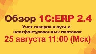 Обзор 1С:ERP 2.4. (Учет товаров в пути и неотфактурованных поставок)