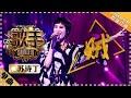 苏诗丁《贼》- 单曲纯享《歌手2018》第6期 Singer2018【歌手官方频道】