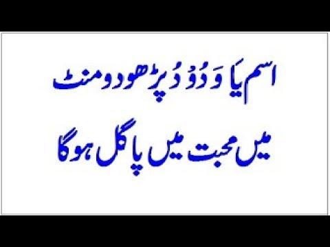 ya wadoodo ka matlab in urdui tagged videos on VideoHolder