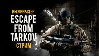№90 Escape From Tarkov -...