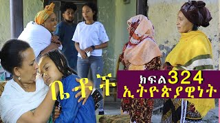 "Betoch | "" ኢትዮጵያዊነት""Comedy Ethiopian Series Drama Episode 324"