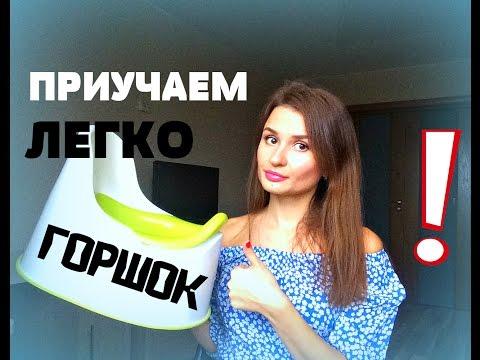 ГОРШОК-ПРИУЧАЕМ ЛЕГКО!!! Как приучить ребенка ходить на горшок