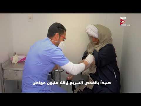 الحلم بيتحول حقيقة.. مصر بتبني صحتها