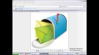 Что такое электронная почта урок 10(Видео урок компьютерного курса «Первый шаг к компьютеру» предназначен для людей, у которых имеются только..., 2014-02-20T13:25:50.000Z)