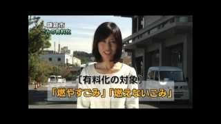 鎌倉市家庭系ごみ有料化についての動画です.