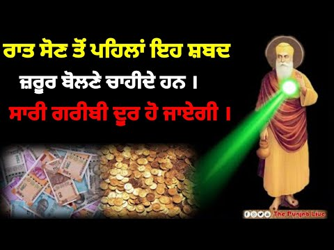 ਰਾਤ ਹੋਣ ਤੋਂ ਪਹਿਲਾਂ ਇਹ ਸ਼ਬਦ ਜ਼ਰੂਰ ਬੋਲੋ । Gurbani katha vichar l The Punjab live l New katha