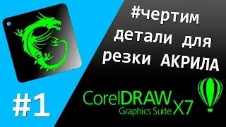 Как подготовить чертеж в CorelDRAW для по резки акрила?(Просто ли начертить в CorelDRAW X7 или нужно обладать большими знаниями? Из этого видео вы узнаете насколько..., 2015-12-31T08:59:47.000Z)