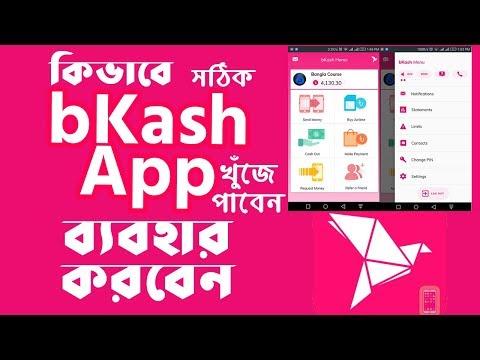 কিভাবে সঠিক bKash App টি চিনে ইনেস্টল করবেন । কিভাবে বিকাশ অ্যাপ্স রেজিস্ট্রেশন ও ব্যবহার করবেন