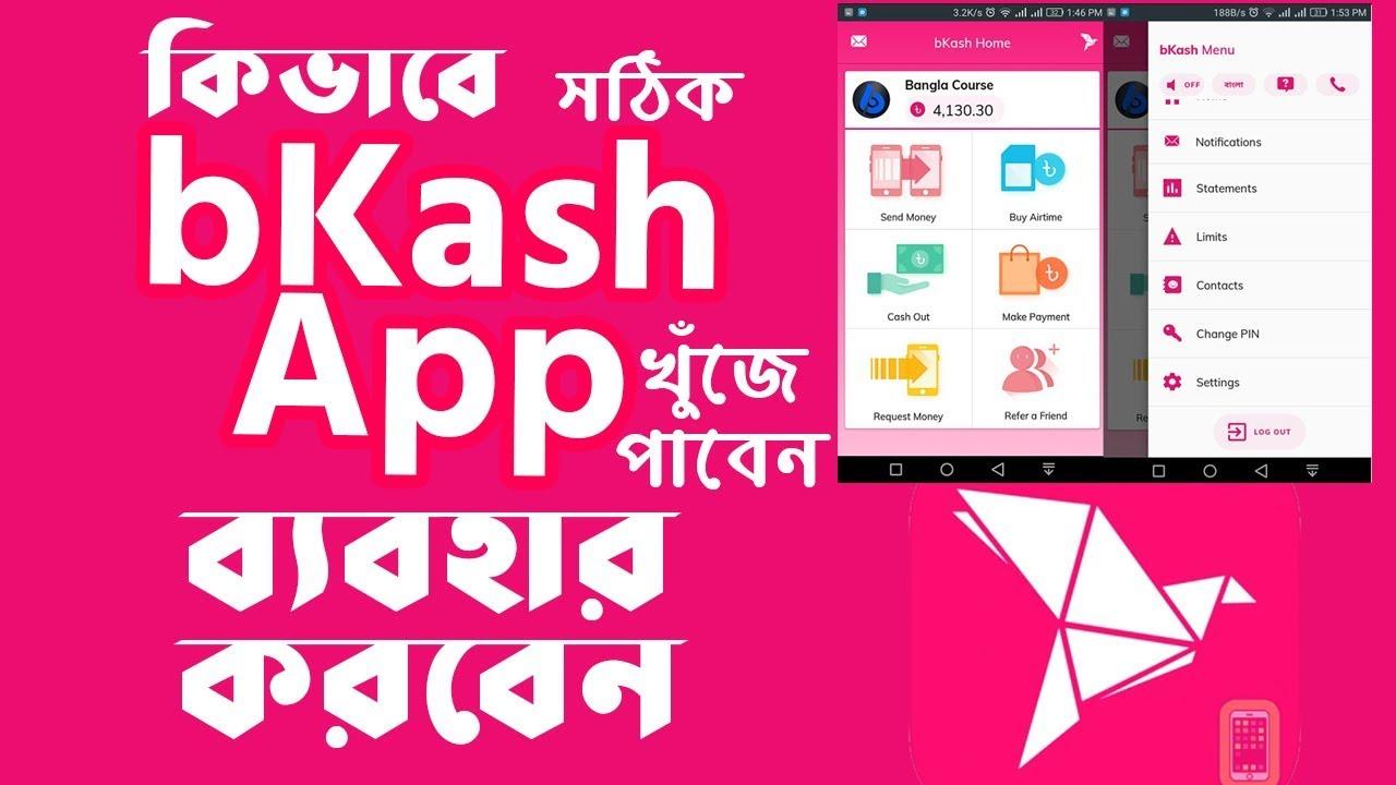 কিভাবে সঠিক bKash App টি চিনে ইনেস্টল করবেন । কিভাবে বিকাশ অ্যাপ্স  রেজিস্ট্রেশন
