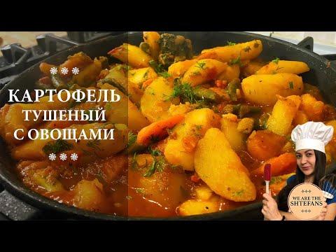 Как приготовить тушеную картошку с овощами.