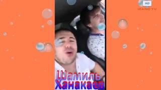 Шамиль Ханакаев поет