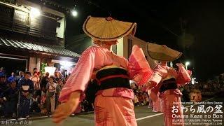 """おわら風の盆2016 西新町の前夜祭(舞台踊り) Most beautiful Bon dance """"Owara Kazenobon"""""""