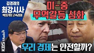 [김경래의 최강시사] 미중 무역갈등 심화 속 우리 경제…