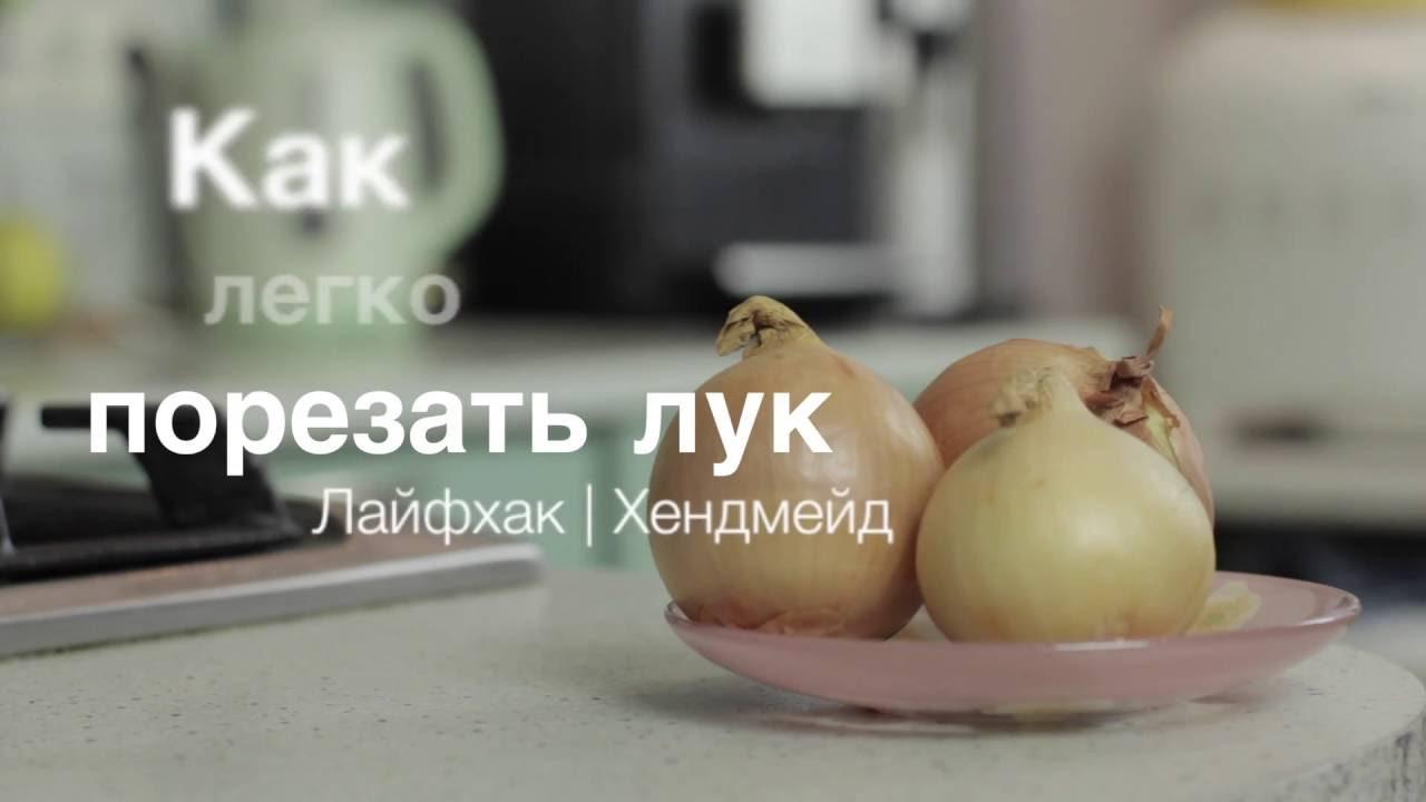 Как легко порезать лук Лайфхак | Хендмейд