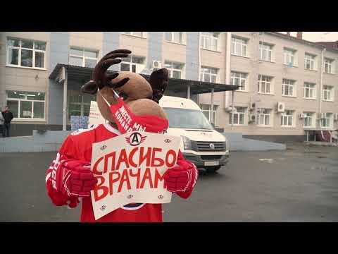 """Добрые дела ХК """"Автомобилист"""""""