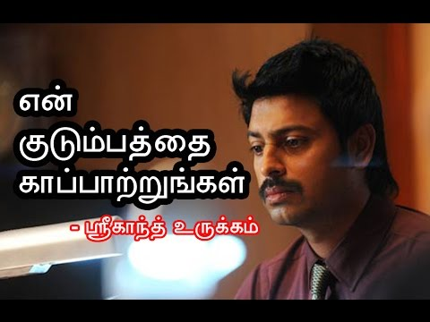 Will To Save Family - Actor Srikanth Speech | Tamil Movie News - entertamil.com