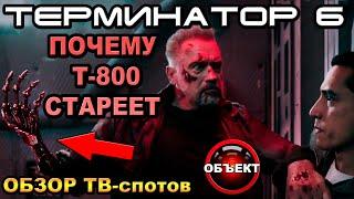 Терминатор 6 почему Т-800 стареет, Матрица 4, Риддик 4 [ОБЪЕКТ] Dark Fate Trailer tv spot, matrix 4