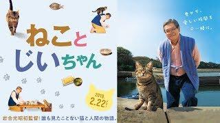 岩合さん初監督の猫映画「ねことじいちゃん」、2019年2月22日に公開