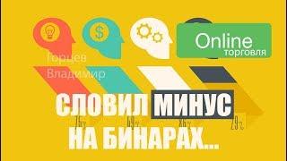 Словил Минус на Бинарных Опционах | Бинарные Опционы Торговать без Убытков