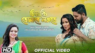 Sinaki Tumare Logote Assamese Song Download & Lyrics