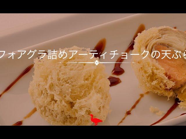フォアグラ詰めアーティチョークの天ぷら