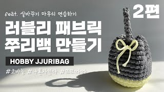 [EASYHOBBY] 이지프로젝트 Crochet Hob…