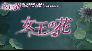 2016年最も刺激的な愛憎劇!「女王の花」  第1回特別無料公開!6.2DVDリリース キム・ソンリョン 検索動画 9