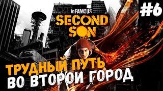 Infamous: Second Son. Серия 6 [Трудный путь во второй город]