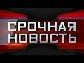НОВОСТИ СЕГОДНЯ. Новости дня. Новости Украины. Новости  России