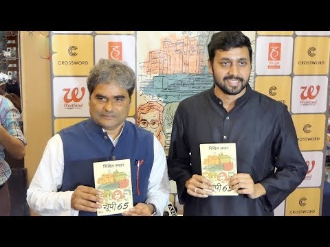Vishal Bhardwaj Launches Nikhil Sachan's Book UP 65