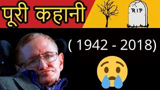 स्टीफन हॉकिंग मृत | RIP 😢 | Stephen Hawking Biography in Hindi | Success Story