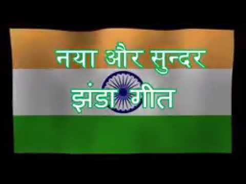 Nya Sundar New Jhanda Geet In Hindi 15 August Jhanda Geet By Manish Kumar Supaina Youtube
