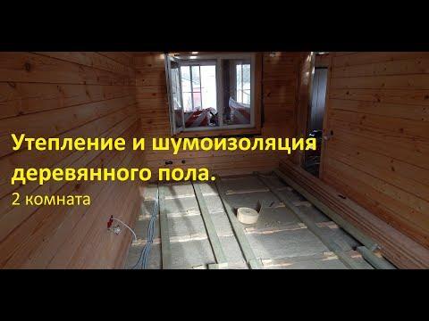 Утепление и шумоизоляция деревянного пола. 2 комната.