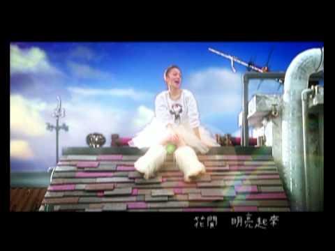 張韶涵 Angela Zhang - 香水百合 (官方版MV)