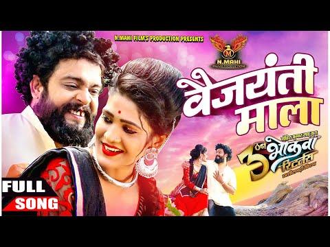 Vaijantimala | 3 Than Bhokwa Returns | Anupam Bhrgava | Nitika | N Mahi Films Chhattisgarh