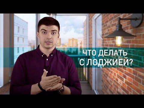 Отделка лоджии и балкона | утепление лоджии | ремонт балкона | ремонт квартир | MaxDar