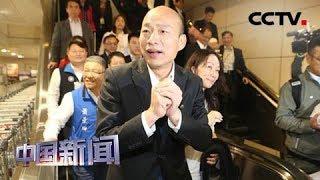 [中国新闻] 韩国瑜提若2020当选就在高雄上班 引蓝绿热议   CCTV中文国际