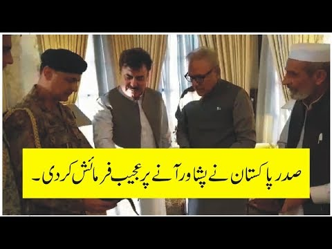 President of Pakistan Arif Alvi Unique Demand In Peshawar