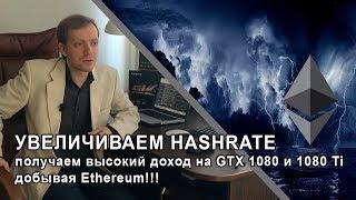 EthLargementPill - это опасно? Или увеличить хэшрейт на Эфириуме для gtx 1080 и 1080Ti.