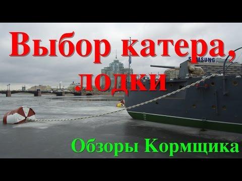 Выбор лодки или катера