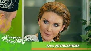 Певица Алсу АБУЛЬХАНОВА готовит традиционный татарский десерт Кош теле