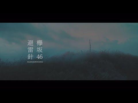 欅坂46 『避雷針』Short Ver.
