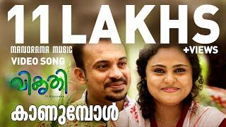 Kaanumbol Video Song | Vikruthi | Suraj Venjarammoodu | Soubin Shahir | Emcy Joseph | Bijibal