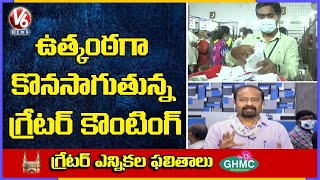 Special Report On GHMC Election Results 2020 | Postal Ballots | V6 News
