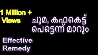 ഒറ്റ പ്രാവശ്യം കുടിച്ചാൽ മതി ചുമ മാറും | Home Remedy For Cough | Rec#168