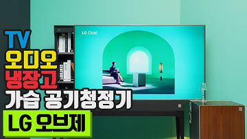 LG 오브제 Objet TV, 오디오, 냉장고, 가습 공기청정기 기획전 리뷰!