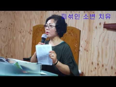 피 섞인 소변 치유 -  http://cafe.daum.net/healingsc21