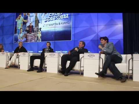Пресс-конференция к фильму СуперБобровы