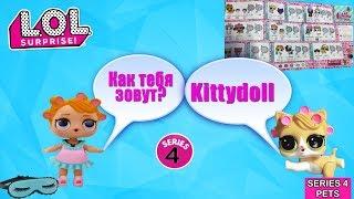 ВСЕ ИМЕНА ПИТОМЦЕВ ЛОЛ 4 серии | LOL Surprise Series 4 Pets ALL NAMES